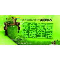 墙衣原材料、墙衣设备、墙衣加盟、墙衣发展趋势.... 商丘欣檀科技壁绿美墙衣带你成功