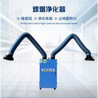 焊烟净化器厂家直供 双臂焊烟净化器特点 双臂式焊烟净化器