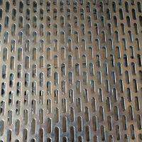 厂家生产长圆孔图案冲孔网板加工定制304 302不锈钢镀锌铁铝洞洞板冲孔网供应商筛网过滤网