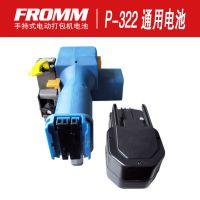 珠海香洲FROMMP322手持打包机电池供应