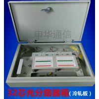 32芯分光箱(冷轧板)申华通信
