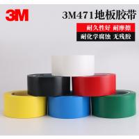 3M地面标识胶带 3M471 割分警示交通区域