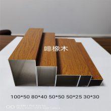 铝合金材质热转印木纹色铝方管报价 欧百得