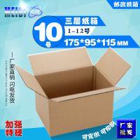 三层10号邮政纸箱 特硬加强定做快递通用包装箱 生产厂家定做纸箱