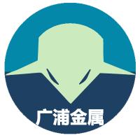 深圳市广浦金属材料有限公司