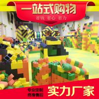 北京EPP泡沫积木乐园大型儿童游乐园室内设备 儿童游乐设施淘气堡厂家
