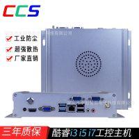 工控机 工控电脑 工业电脑一体机 i5配置
