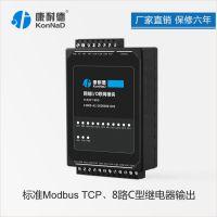8路网络数字量输出模块 继电器远程控制报警 电平信号输出