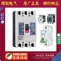 HNM2-160C辉能塑壳断路器-原厂正品特价供应