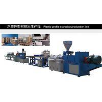 远锦提供塑料异型材挤出生产线