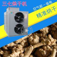 供应泰保TB-ZT-HGJ03三七烘干机,节能环保烘干机
