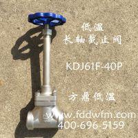 供应DJ61F-40P型 液氧,液氮,液氩,方鼎低温LNG长轴截止阀