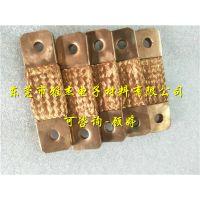 动力机车小规格铜软连接,镀锡铜编织线导电带定做标准