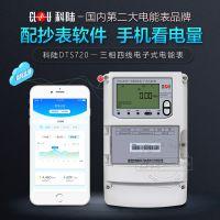 科陆DTS720三相四线电子式电能表+可配套远程自动抄表系统
