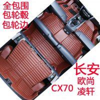 长安欧尚汽车脚垫A800CX70凌轩七座丝圈7全包围脚垫专车专用