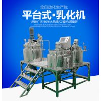 广州蓝垟大型平台式乳化机 高剪切乳化均质机搅拌机