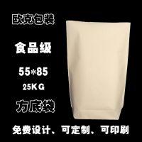 厂家直销 纸塑复合袋 牛皮纸袋 三合一纸塑袋(方底袋) 55*85 内白 25KG 食品级