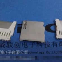 行车记录仪专用SD长卡(180°SMT&有柱-11P全贴片、不锈钢外壳&PBT白胶)