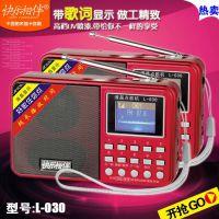 快乐相伴L-030插卡音箱歌词显示重低音大声音老人便携FM收音机 电脑音箱