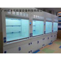 广州生产PP通风柜厂,禄米定制实验室耐酸碱通风橱