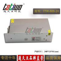 通天王通天王24V800W(33.33A)电源变压器 集中供电监控LED电源