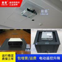 晶固JG450盒式投影机电动吊架投影仪桌面升降器会议摄像头升降器常规