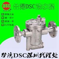 台湾正品DSC吊桶疏水阀 法兰不锈钢780F倒桶式蒸汽疏水阀