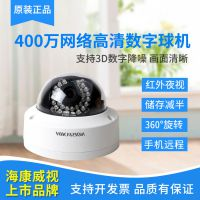 海康威视 DS-2CD3145F-I 400万高清红外智能报警网络半球摄像机