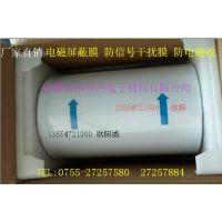 电磁信号屏蔽=电磁干扰屏蔽贴膜材料=防电磁脉冲干扰材料=柔性吸波材=手机屏蔽袋