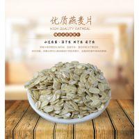 小范农家生燕麦片营养早餐生麦片无糖原味散装无添加纯麦片农家手工新250g
