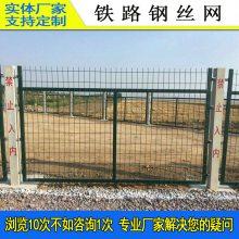 供应铁路防护栅栏 东莞轻轨线路护栏网 标准水泥柱边框隔离网 广州厂家