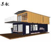 湖州钢制集装箱别墅、私人家庭住宅 创意集装箱酒店 节能环保