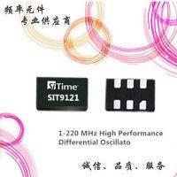 150.0MHz差分晶振 150M硅晶振LVDS/LVPECL 2.5-3.3v SIT9121现货
