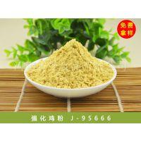 河南香曼 强化鸡粉 J-95666 厂家直销 咸味香精香料 食品用香精
