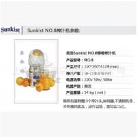 美国新奇士SunkistNO.8榨汁机、新奇士No.8柳橙榨汁机
