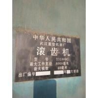 出售二手8米滚齿机武汉重型机床厂Y31800C二手机床