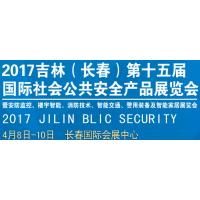 2017吉林(长春)第十五届国际社会公共安全产品展览会   暨安防监控、楼宇智能、消防技术、智能交通、警用装备及智能家居展览会