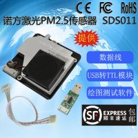 诺方激光PM2.5传感器SDS011 PM10颗粒物传感器