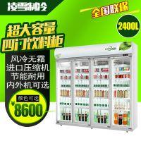 凌雪饮料柜四门 超市冷藏展示柜 商用立式冰柜 饮品保鲜柜 冷饮柜