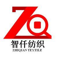 绍兴智仟纺织品有限公司