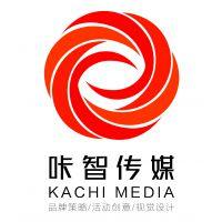 厦门咔智文化传媒有限公司