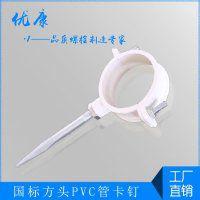 永年优康厂家直销国标PVC管卡钉 镀锌带倒角管卡钉