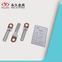 铜铝鼻子接线端子 电缆终端接头 线鼻子 DTL-120平方 A级国标 铜铝过渡端子 永久金具
