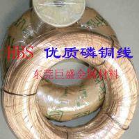 巨盛 4.4 4.45 4.5磷铜线硬态