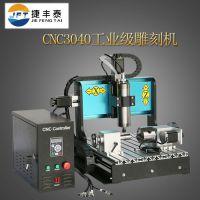 3040CNC数控雕刻机亚克力DIY印章制作玉石翡翠塑料小型雕刻机机器