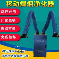 供应新款移动式焊烟除尘器 ED烟雾净化器 车间空气净化设备 单臂