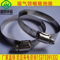 卡箍喉箍锁箍抱箍吸气臂配 焊烟净化器配件 移动式焊烟净化器配件