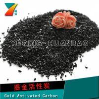 8-30目 碳浆法提金活性炭 黄金冶炼提金活性炭