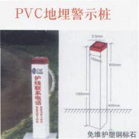 PVC地埋标志桩,塑钢警示桩,电缆警示桩,燃气管道标志桩