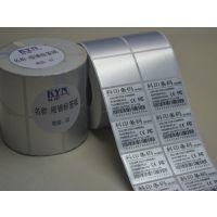 哑银不干胶标签定做透明塑料防水PVC贴纸镭射拉丝金银铜板纸商标